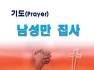 2020년 3월 29일 주일예배 PPT (장년예배 PPT, 주일오전예배 PPT, 목장연합예배 PPT, 주일목장연합예배 PPT, 사순절다섯째주일예배 PPT)