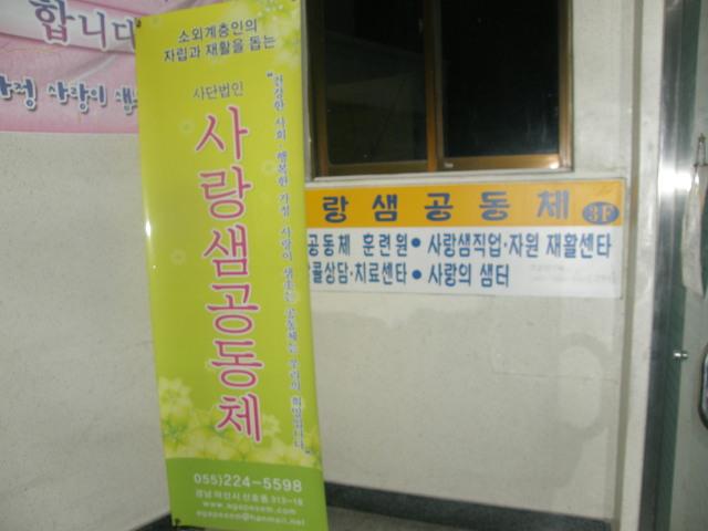 사랑샘 페친 번개모임 도움돼^^