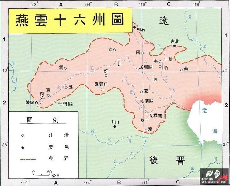 연운십육주(燕雲十六州): 한족 400년의 아픔