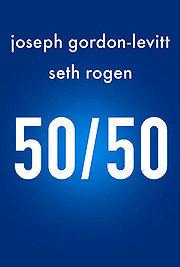 모두 다 당신-50/50 (2011)