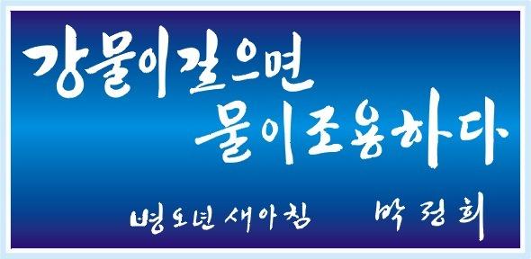 박정희-강물이 깊으면 물이 조용하다