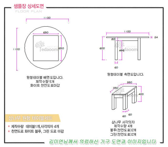 [원목원형책상]인천 김미현님 삼나무 원형 테이블,예다움,맞춤 ...