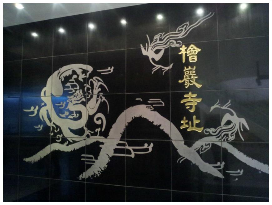 형체를 알 수 없는 그림과 한문으로 회엄사지라고 적혀 있는 벽면의 모습