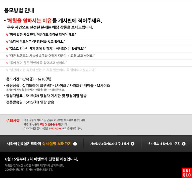 롯데닷컴 - 유니클로 사라화인과 실키드라이 1000명 무료체험 이벤트