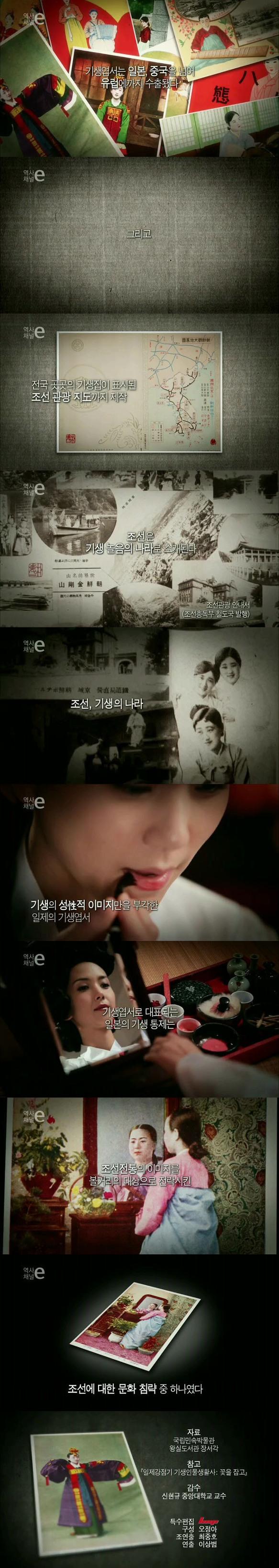 조선의 기생