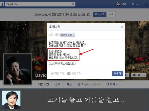 [팁] 신뢰네트워크의 시작은 얼굴사진과 한글본명 #소셜웹