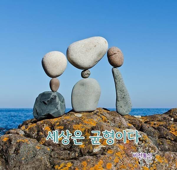 발란스 Balance