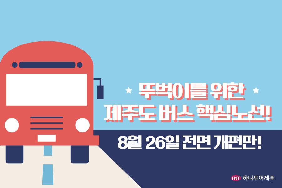 제주도 버스노선 8월 28일 전면개편! 추천 버스 노선 정리!