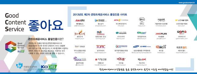 메디잡, 한국데이터베이스 주관 '콘텐츠제공서비스 품질인증' 선정