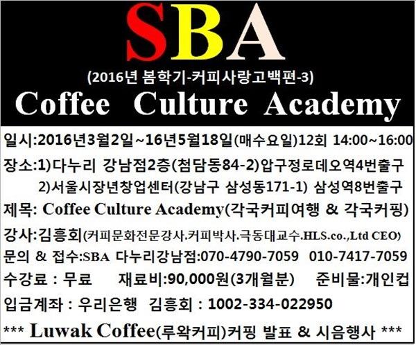 Coffee Academy !