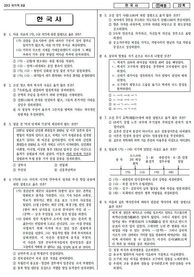 9급 공무원시험 한국사과목 기출문제, 한국사시험 준비방법