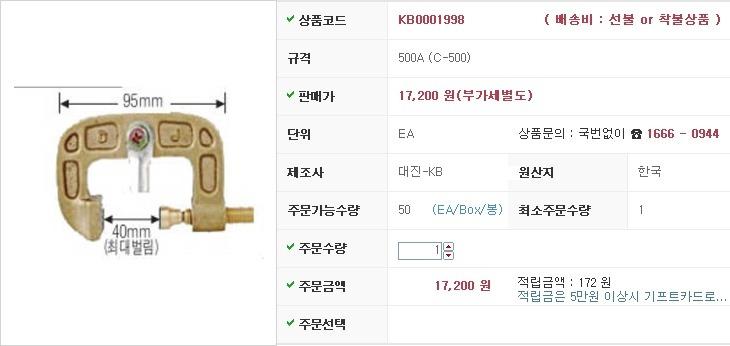 용접어스클램프 500A (C-500) 대진 제조업체의 용접부품/어스클램프 브랜드별 가격비교 및 판매정보 소개