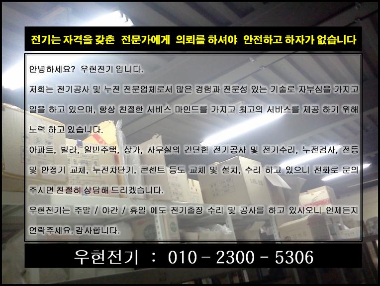 인천 관교동전기 누전 수리출장공사