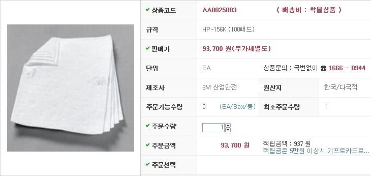 유흡착제 HP-156K (100패드) 3M 산업안전 제조업체의 기타산업용품/와이퍼/유흡착제 브랜드별 가격비교 및 판매정보 소개