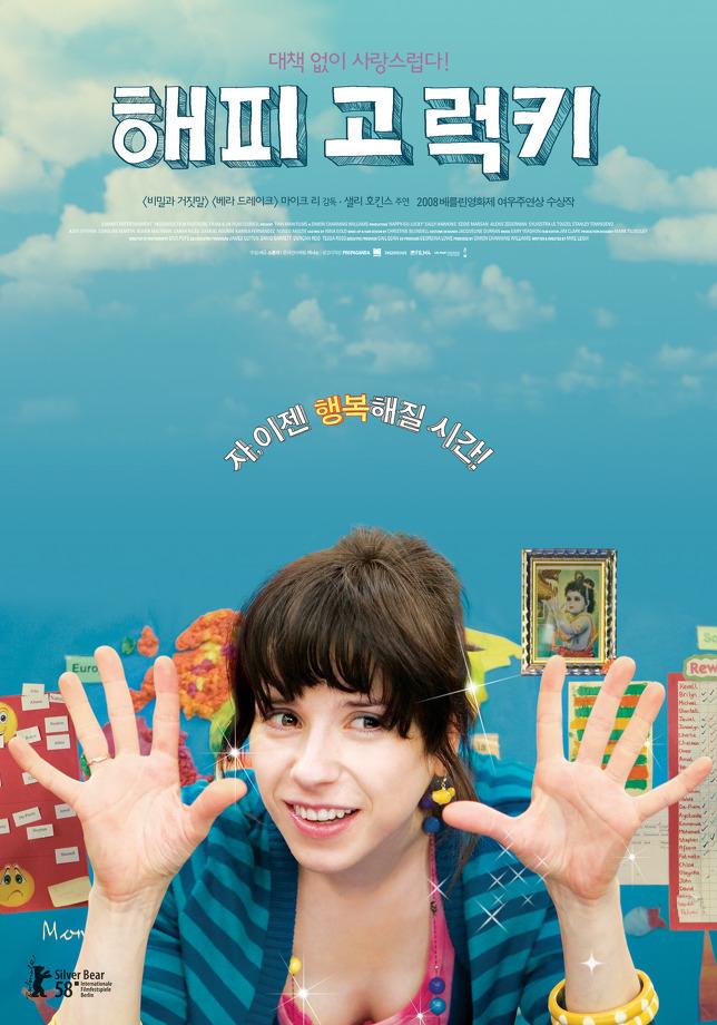 [영화] 해피 고 럭키 Happy Go Lucky