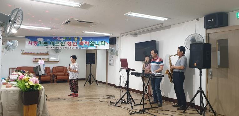 7월 생신잔치가 자이언트(단장:정각수)음악봉사단의 도움으로 진행됐습니다.