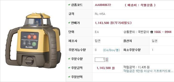 레이저수평(회전형)  RL-H5A 탑콘 제조업체의 측정공구/거리측정기/레이저수평 가격비교 및 판매정보 소개