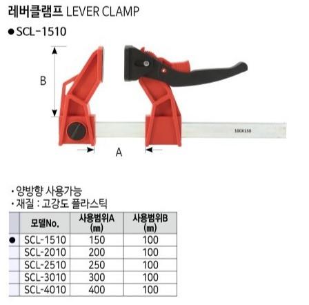 레버클램프 SCL-2510 (250*100) SMATO클램프 제조업체의 작업공구/목공용공구 가격비교 및 판매정보 소개
