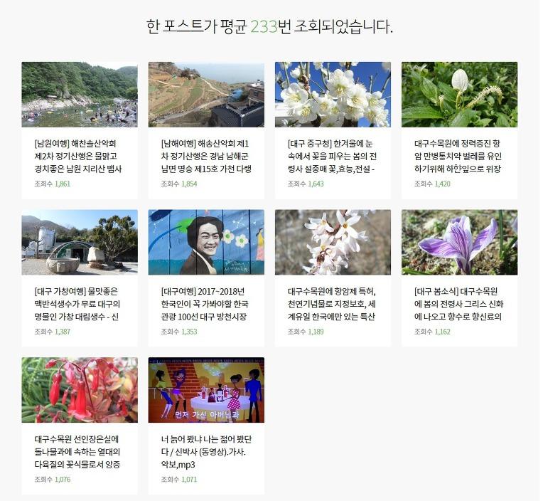 [대구시 중구]  다음블로그 신박사 2017년 결산 - 신박사의 식물도감 : 꽃,효능,전설,노래.